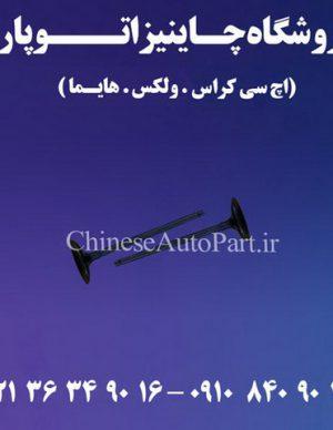 سوپاپ دود و هوا هایما Haima S7 فروش سوپاپ دود و هوا هایما Haima S7