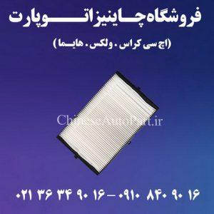 فیلتر کابین هایما Haima S7