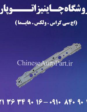 قوطی زیر رادیاتور گریت وال ولکس VOLEX C30