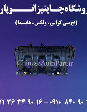 منیفولد هوا هایما Haima S7