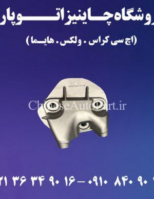 پایه دسته موتور دانگ فنگ اچ سی کراس H30 CROSS