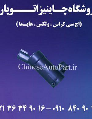 پمپ شیشه شور گریت وال ولکس VOLEX C30
