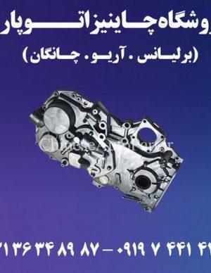 سینی بغل موتور برلیانس Brilliance H320