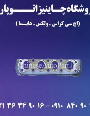 واشر منیفولد دود هایما Haima S5