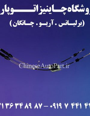 کابل دوقلو تعویض دنده برلیانس Brilliance H220