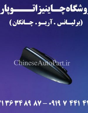 آنتن کوسه ای چانگان Changan CS35