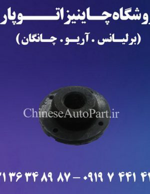 براکت پایین رادیاتور چانگان Changan CS35