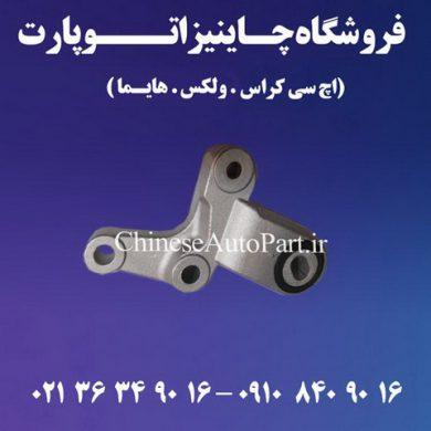 رابط دسته موتور شاتونی هایما Haima S7 دسته موتور شاتونی هایماS7