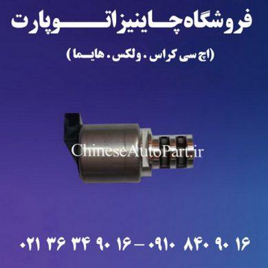 شیر گیربکس هایما Haima S7