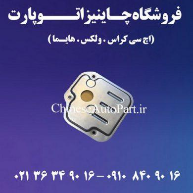 فیلتر روغن گیربکس هایما s7