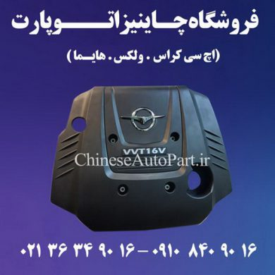 قاب رو موتور هایما Haima S7