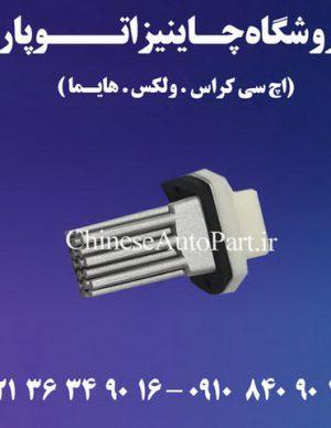 مقاومت بخاری هایما Haima S7