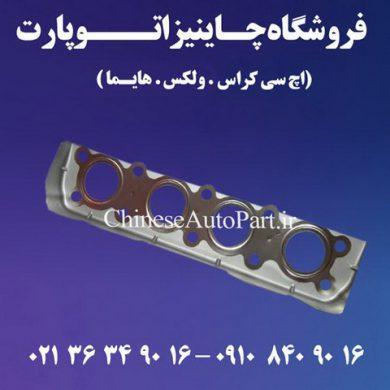 واشر بغل اگزوز هایما Haima S7