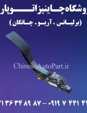 پدال گاز چانگان Changan CS35
