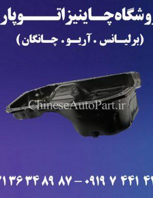 کارتل روغن موتور برلیانس Brilliance V5