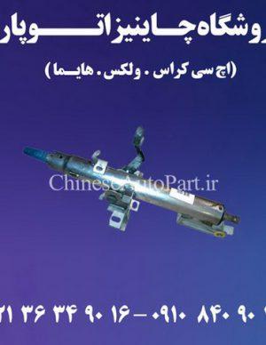 تلسکوپی فرمان ولکس VOLEX C30
