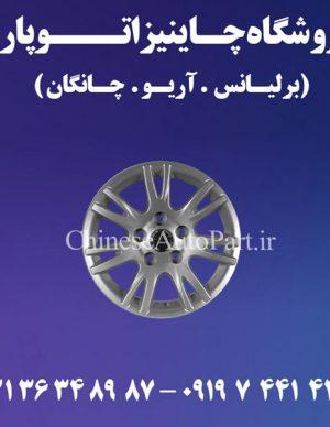 رینگ چرخ آریو ZOTYE Z300