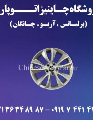 رینگ چرخ برلیانس BRILLIANCE H220