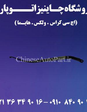 بازویی برف پاکن هایما HAIMA S5