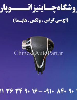 خرید خوش قیمت سر دنده هایما HAIMA S5