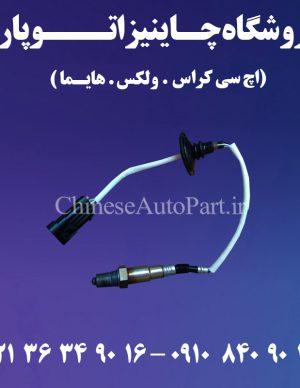 سنسور اکسیژن سیم بلند هایما HAIMA S5