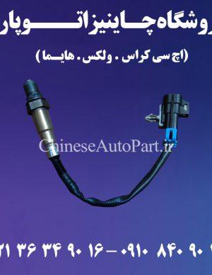 سنسور اکسیژن سیم کوتاه هایما HAIMA S5