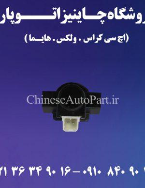 سنسور دمای هوای اتاق هایما HAIMA S7 شرکتی