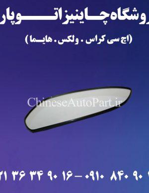 خرید اینترنتی شیشه آینه هایما HAIMA S5