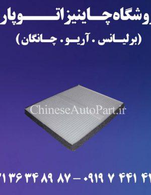 فیلتر کابین چانگان CHANGAN CS35