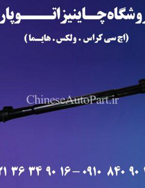 لوله تانکی اچ سی کراس H30 CROSS