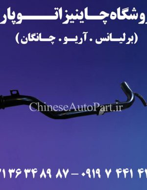 لوله واتر پمپ چانگان CHANGAN CS35