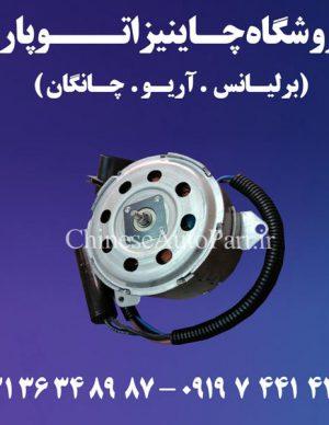 موتور فن آریو ZOTYE Z300