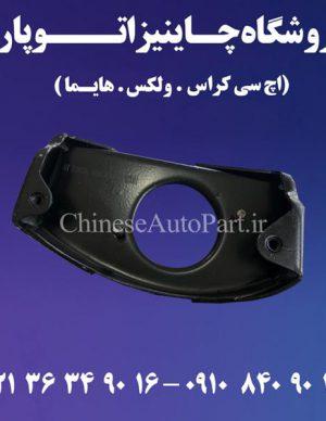 پایه دسته موتور زیر باطری اچ سی کراس H30 CROSS