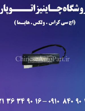 چراغ پلاک هایما HAIMA S7