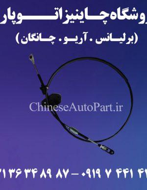 کابل تعویض دنده اتومات چانگان CHANGAN CS35