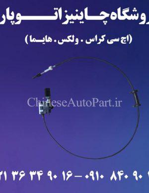 کابل تعویض دنده هایما HAIMA S7