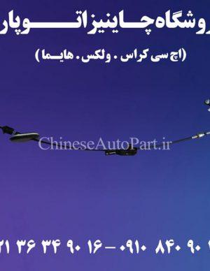 کابل تعویض دنده هایما Haima S5