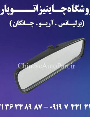 آینه وسط آریو ZOTYE Z300