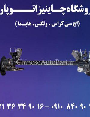 اکسل عقب کامل دانگ فنگ اچ سی کراس H30 CROSS