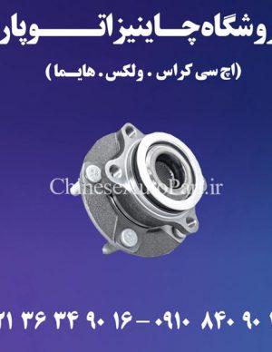 توپی چرخ جلو هایما HAIMA S5