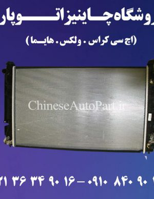 رادیاتور آب هایما HAIMA S7 توربو
